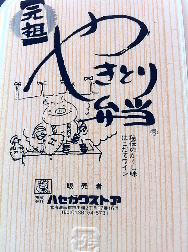 函館名物ハセガワストアのやきとり弁当