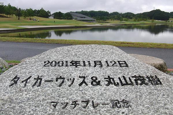 富士OGMエクセレントクラブ 伊勢大鷲コース