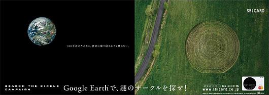 Google Earthで、謎のサークルを探せ!